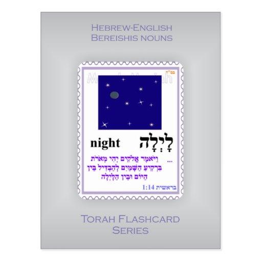Serie de Torah Flashcards - sustantivos de Postal
