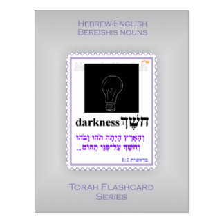 Serie de Torah Flashcards - sustantivos de Postales