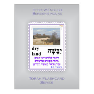 Serie de Torah Flashcards - sustantivos de Tarjeta Postal