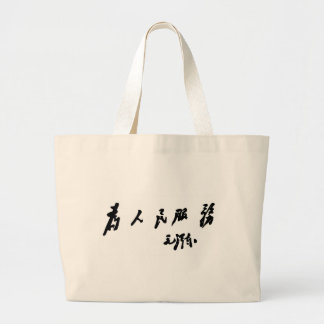 serve the people bags