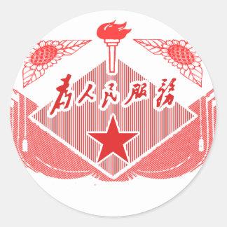 Serve the People II Classic Round Sticker