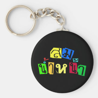 Serves You Right! ☆ Som Nam Na in Thai Language ☆ Basic Round Button Keychain