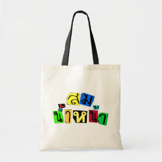 Serves You Right! ☆ Som Nam Naa in Thai Language ☆ Budget Tote Bag
