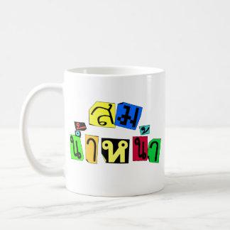Serves You Right! ☆ Som Nam Naa in Thai Language ☆ Coffee Mug