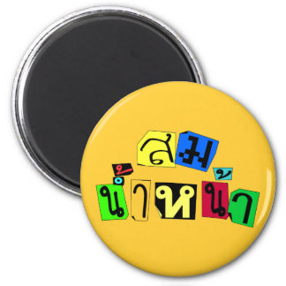 Serves You Right! ☆ Som Nam Naa in Thai Language ☆ Magnet