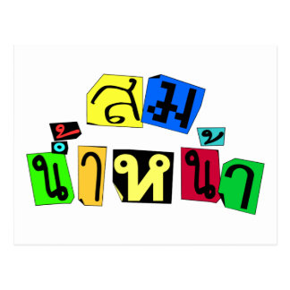 Serves You Right! ☆ Som Nam Naa in Thai Language ☆ Postcard