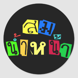 Serves You Right! ☆ Som Nam Naa in Thai Language ☆ Classic Round Sticker