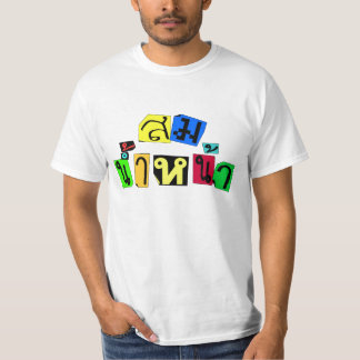 Serves You Right! ☆ Som Nam Naa in Thai Language ☆ T Shirt