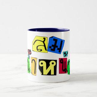 Serves You Right! ☆ Som Nam Naa in Thai Language ☆ Two-Tone Coffee Mug