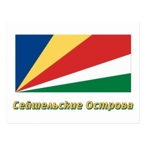 Seychelles señalan por medio de una bandera con postal