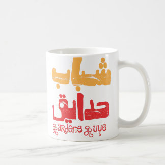 Shabab 7adayiq Mug