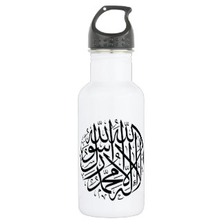 Shahada Water Bottle