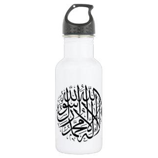 Shahada Water Bottle