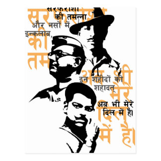 Shaheed The Indian Martyrs Postcard