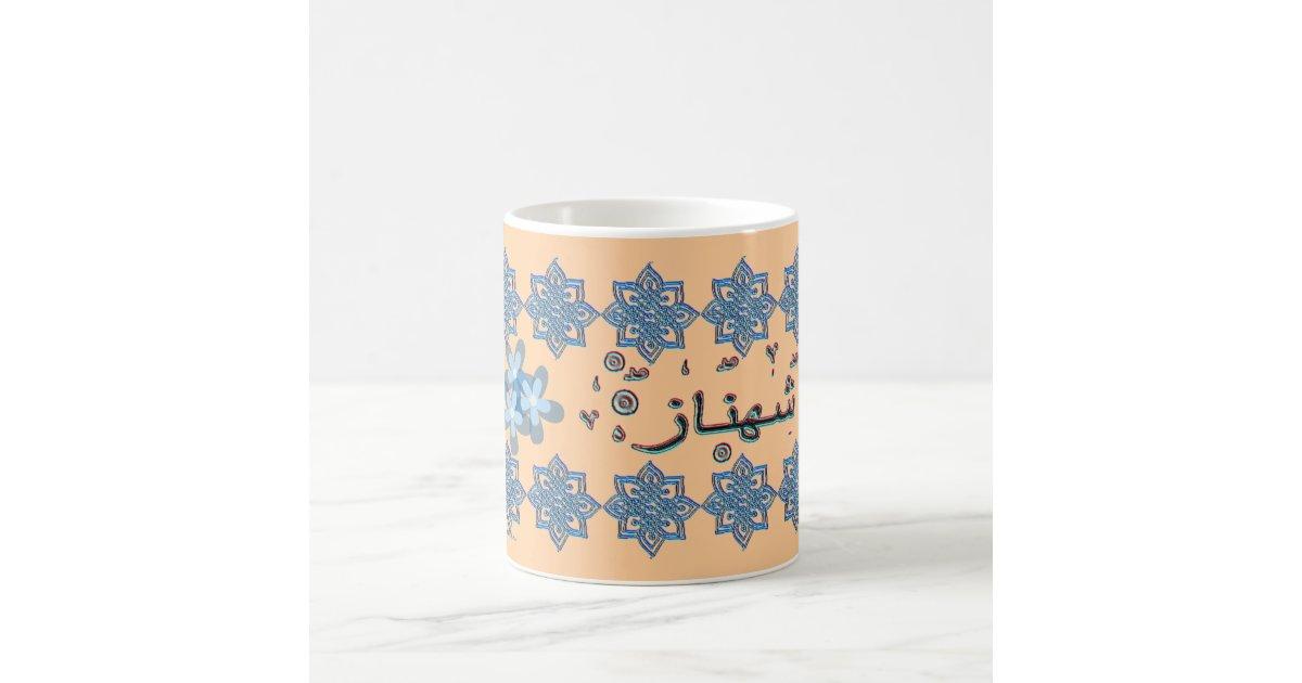Shahnaz Shehnaz Arabic Names Coffee Mug Zazzle Com