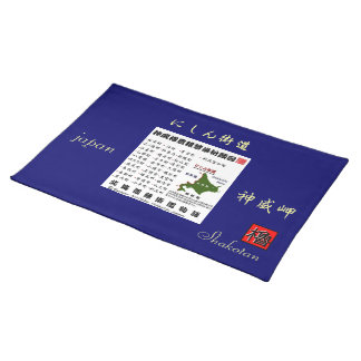 Shakotan< God dignity promontory >Luncheon mat! *  Cloth Placemat