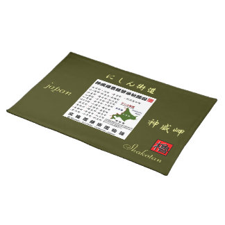 Shakotan< God dignity promontory >Luncheon mat! *  Placemat