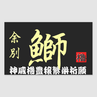 Shakotan; Yellowtail! < buri; God dignity tower Yu Rectangular Sticker