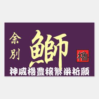 Shakotan  Yellowtail buri  God dignity tower Yu Rectangle Stickers