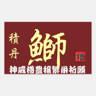 Shakotan  Yellowtail buri  God dignity tower Yu Stickers