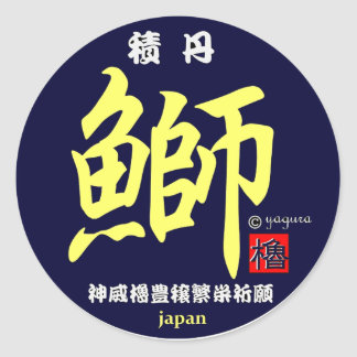 Shakotan, yellowtail! < God dignity tower Yutaka 穣 Classic Round Sticker