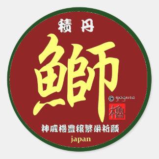 Shakotan; Yellowtail! < God dignity tower Yutaka 穣 Classic Round Sticker