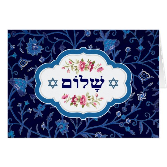 Shalom at pesach happy passover greeting cards zazzle shalom at pesach happy passover greeting cards m4hsunfo