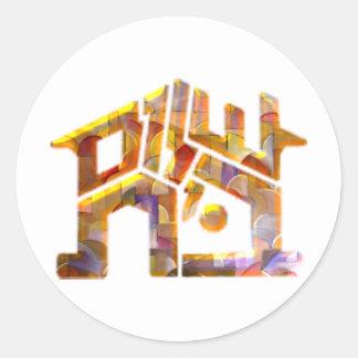Shalom Bayit Classic Round Sticker