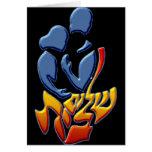 Shalom Bayit Felicitación