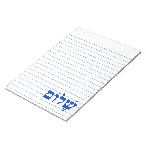 Shalom blanco y azul bloc de notas