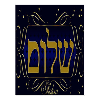 Shalom! Blue & Gold Postcard