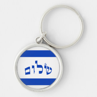 Shalom Flag In Hebrew Block Lettering Silver-Colored Round Keychain