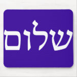 SHALOM for dark clothing Mouse Pad