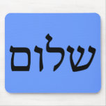 Shalom in Hebrew Mouse Pads