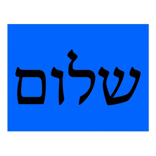Shalom in Hebrew Post Card