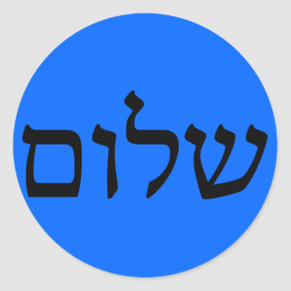 Shalom in Hebrew Round Stickers