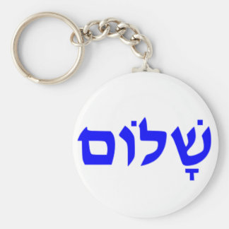 Shalom Key Chain
