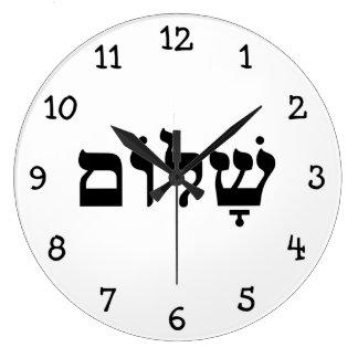 Shalom Large Clock