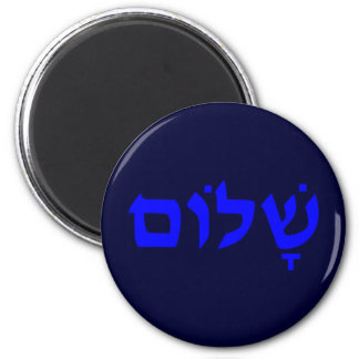 Shalom Magnet