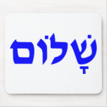 Shalom Mouse Pads