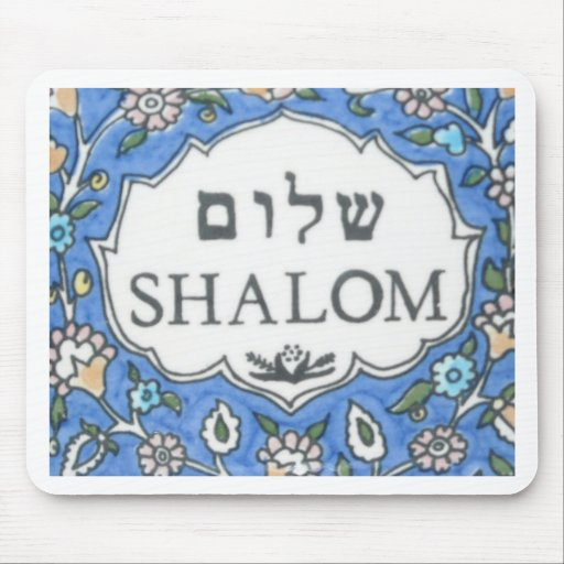 Shalom! Mouse Pads