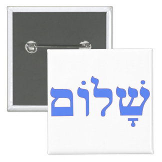 Shalom Peace in Hebrew Button