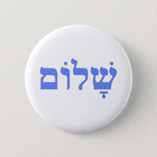 Shalom Peace in Hebrew Pinback Button