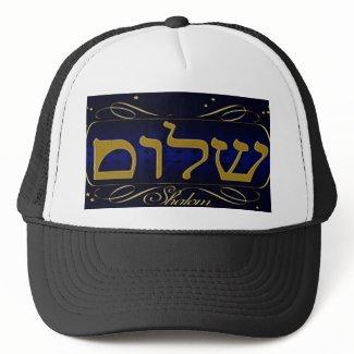 Shalom! Peace! Trucker Mesh Hat hat
