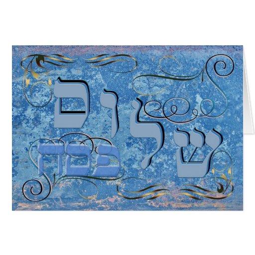 Shalom Pesach Card