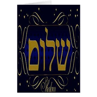 ¡Shalom!  Plantilla de la tarjeta de felicitación