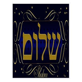 ¡Shalom! Postal del azul y del oro
