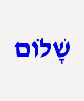 Shalom Tshirts