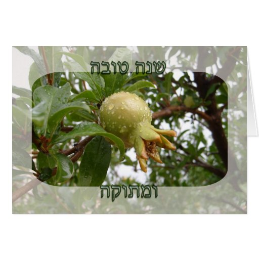 Shana Tova, Happy Rosh Hashanah, Hebrew Only Card