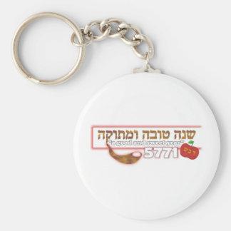 Shana Tova Humetuka 5771 Basic Round Button Keychain